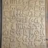 Hieroglyphic Wall